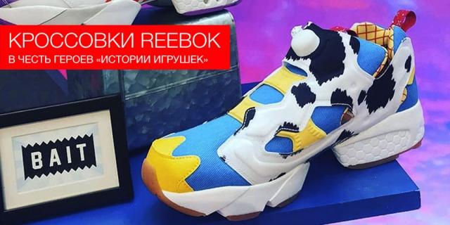 Reebok выпустил кроссовки в честь главных героев «Истории игрушек»