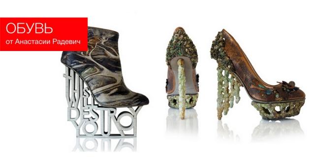Обувь от Анастасии Радевич