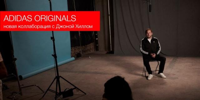 adidas Originals выпустил коллаборацию с американским актером Джоной Хиллом