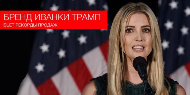 Бренд Иванки Трамп бьет рекорды продаж