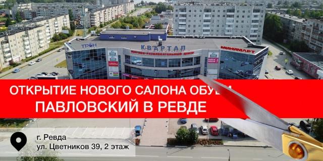 Открытие нового салона обуви Павловский в Ревде