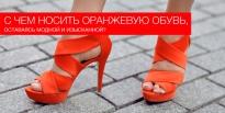 С чем носить оранжевую обувь, оставаясь модной и изысканной?