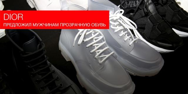 Ким Джонс предложил мужчинам прозрачную обувь