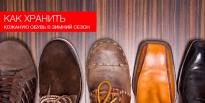 Как хранить кожаную обувь в зимний сезон