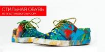 Стильная обувь из пластикового мусора