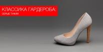 Классика гардероба: серые туфли