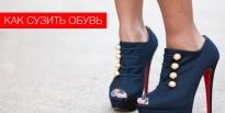 Как сузить обувь