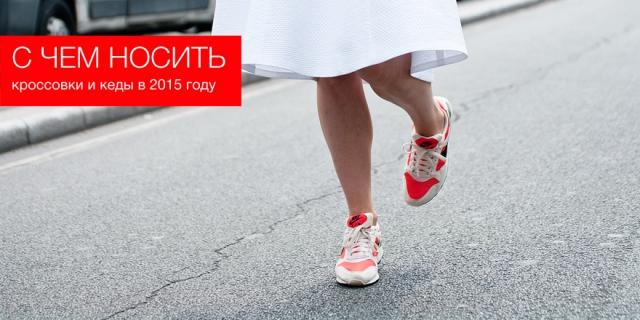 С чем носить кроссовки и кеды в 2015 году?