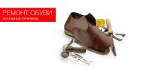 Ремонт обуви, основные причины