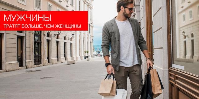 Мужчины тратят на покупку одежды, обуви и аксессуаров больше, чем женщины