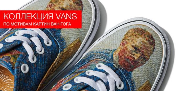 Коллекция Vans по мотивам картин Ван Гога