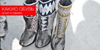 Какую обувь носят в Сибири