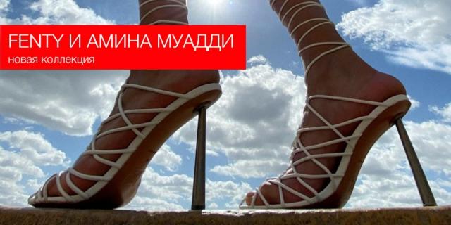 Fenty представил новую коллекцию обуви в коллаборации с Аминой Муадди
