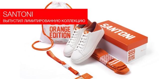 """Santoni выпустил лимитированную коллекцию """"999 Orange Edition"""""""