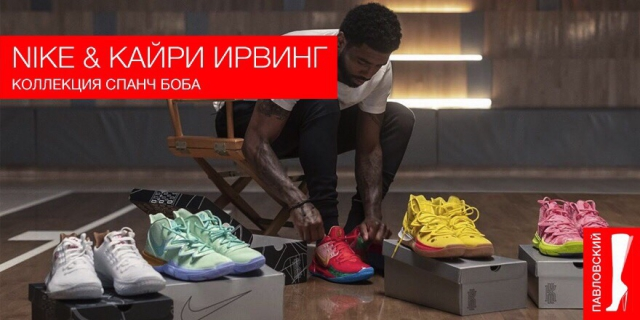 Кроссовки, созданные совместно баскетболистом Кайри Ирвингом и Nike.