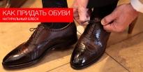 Как придать обуви натуральный блеск