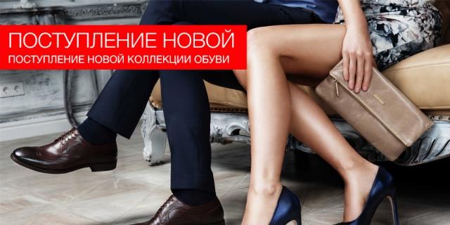 Поступление новой коллекции обуви весна-лето 2018