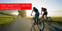 Как выбрать обувь для езды на велосипеде