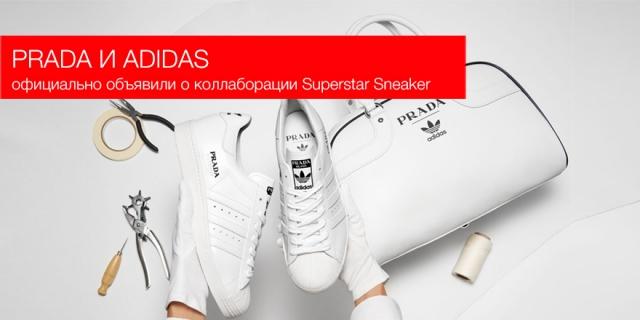 Prada и Adidas официально объявили о коллаборации Superstar Sneaker