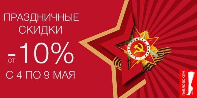 С Днём Победы - скидки от 10%
