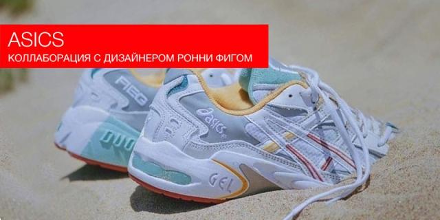 Asics выпустил коллаборацию с дизайнером обуви Ронни Фигом
