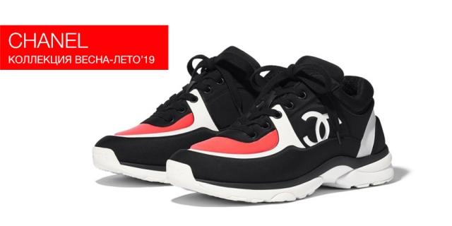 Chanel представил коллекцию кроссовок в сезоне весна-лето'19