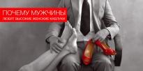 Почему мужчины любят высокие каблуки