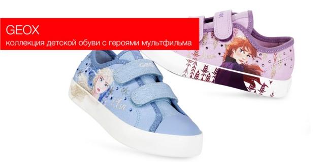 """Geox выпустил коллекцию детской обуви с символикой диснеевского мультфильма """"Холодное сердце 2"""""""