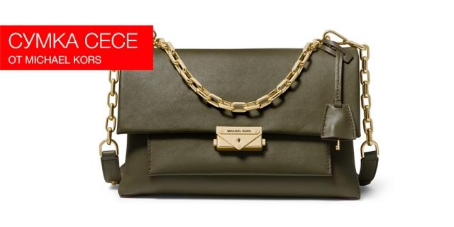 Michael Kors представляет новую модель сумки Cece