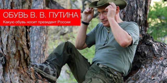 Какую обувь носит Путин
