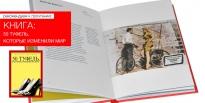"""Аннотация к книге """"50 туфель, которые изменили мир"""""""