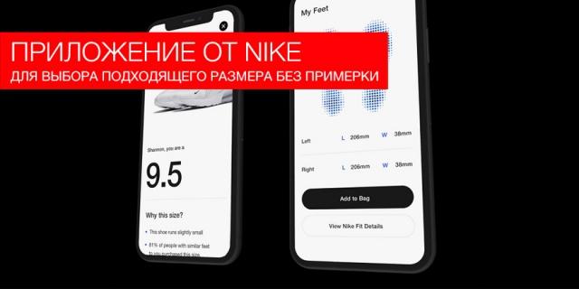 Nike запустил приложение, позволяющее выбрать подходящий размер обуви без примерки