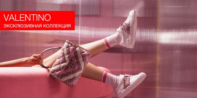 Valentino выпустил эксклюзивную коллекцию для MyTheresa