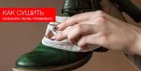 Как сушить кожаную обувь правильно