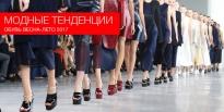 Модные тенденции обуви весна-лето 2017