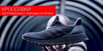 Кроссовки, изготовленные с помощью 4D-печати