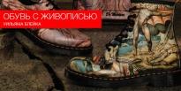 Коллекция обуви с живописью Уильяма Блейка