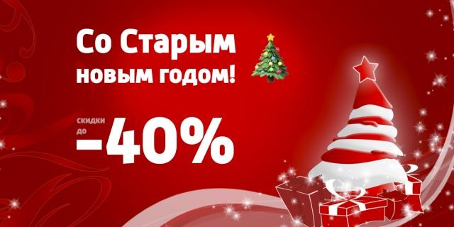 Со Старым новым годом! Скидки до -40%