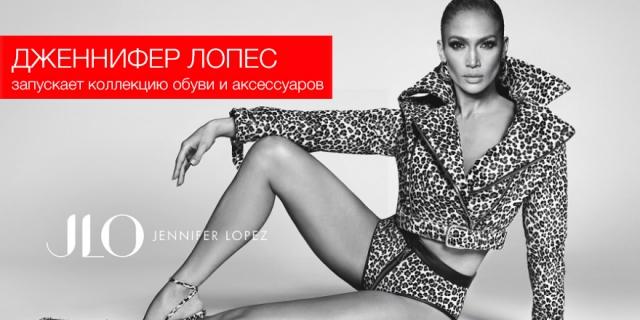 Дженнифер Лопес запускает коллекцию обуви и аксессуаров