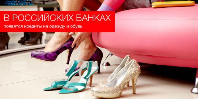 В российских банках появятся кредиты на обувь