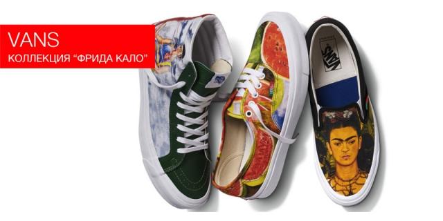 Vans выпускает коллекцию по мотивам произведений Фриды Кало