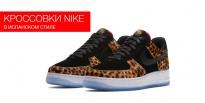 Nike выпустил лимитированную коллекцию кроссовок к Месяцу испанского наследия в США