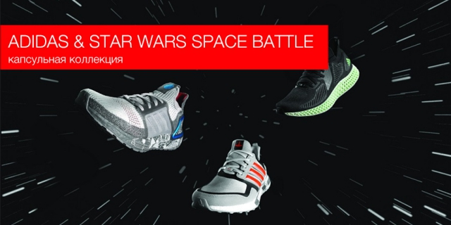 Выходит капсульная коллекция кроссовок adidas x Star Wars Space Battle