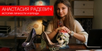 Анастасия Радевич - история личности и бренда