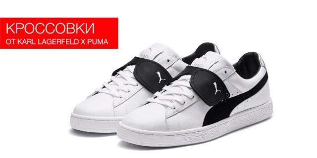 Karl Lagerfeld x Puma выпустили коллаборацию в честь юбилея кед Suede