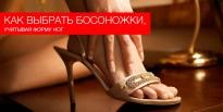 Как выбрать босоножки, учитывая форму ног