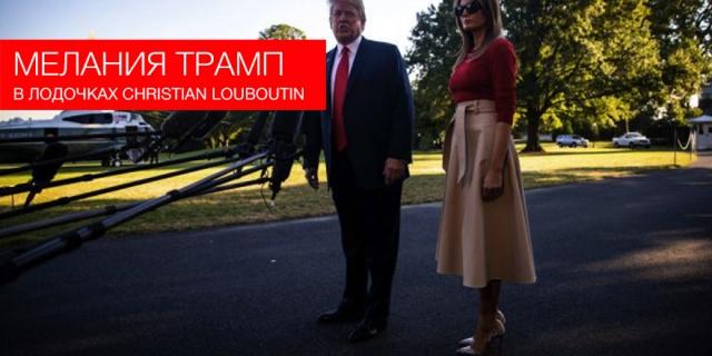 Мелания Трамп в лодочках Christian Louboutin