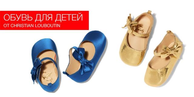 Christian Louboutin впервые выпустил обувь для детей