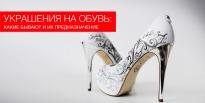 Украшения на обувь: какие бывают и их предназначение