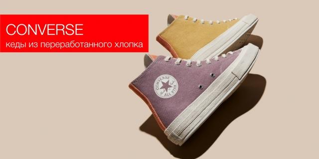 Converse представляет кеды из переработанного хлопка